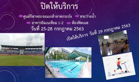 ประกาศปิดให้บริการศูนย์กีฬาพระจอมเกล้าลาดกระบัง สระว่ายน้ำ อาคารยิมเนเซียม 1-2 ห้องฟิตเนส