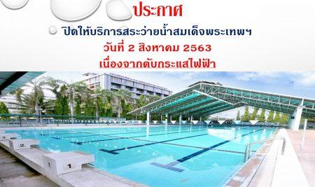 ประกาศปิดให้บริการสระว่ายน้ำสมเด็จพระเทพฯ เนื่องจากสถาบันดับกระไฟฟ้า